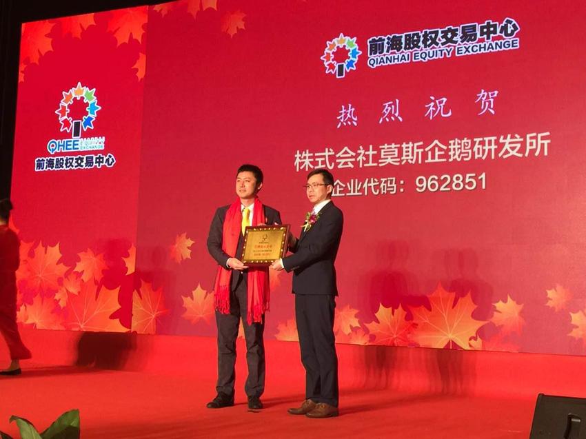 株式会社モスペン研究所が中国上場した
