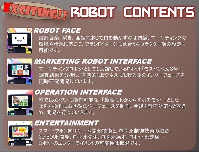 ロボットコンテンツ開発