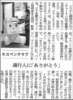 モスペンくん記事